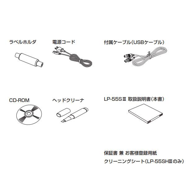 【販売終了しました】マックス LP-55SH3 感熱ラベルプリンタ LP-55SIIIシリーズ《剥離モデル》