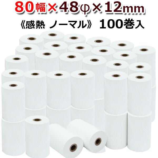 80mm×48φ×12mm ノーマル 感熱レジロール 100巻 【1巻/約92円(税込)】 ST804812-100K
