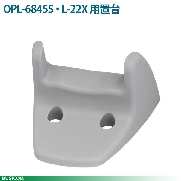 OPL-6845S/L-22X専用 ホルダー(置台) ST-1S OPTICON