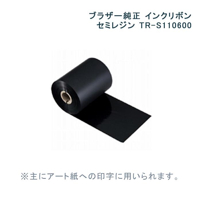 ブラザー純正 熱転写用インクリボン TR-S110600 (110mm幅/1本あたり600m/セミレジン) 10本入