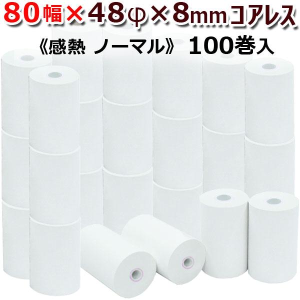 80mm×48φ×8mm(コアレス)ノーマル 感熱ロール紙 100巻 【1巻/約95円(税込)】 ST804808-100K