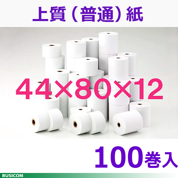 44(45)mm×80φ×12mm 上質紙(普通紙)レジロール 100巻 【1巻/約57円(税込)】 SJ448012-100K