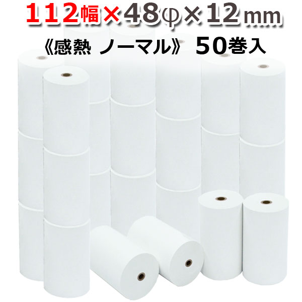 112mm×48φ×12mm ノーマル 感熱レジロール 50巻 【1巻/約141円(税込)】 ST1124812-50K