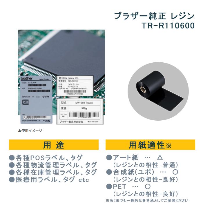 ブラザー純正 熱転写用インクリボン TR-R110600 (110mm幅/1本あたり600m/レジン) 10本入
