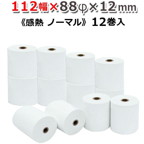 112mm×88φ(長さ100m)×12mm ノーマル 感熱レジロール 12巻 【1巻/374円(税込)】 ST1128812-12K