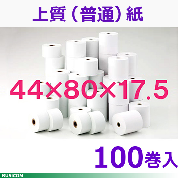 44(45)mm×80φ×17.5mm 上質紙(普通紙)レジロール 100巻 【1巻/約57円(税込)】 SJ448017-100K