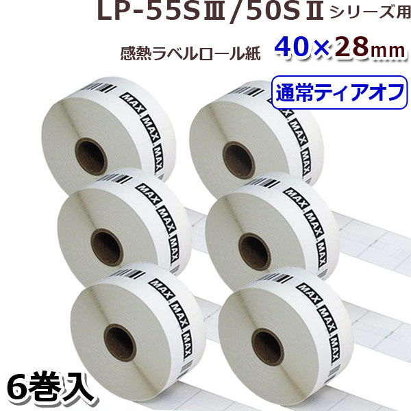 マックス LP-S4028(IL90275) 感熱ラベル LP-55S/50Sシリーズ用《40x28mm》(1,350枚×6巻)
