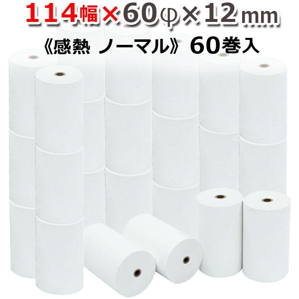114mm×60φ×12mm ノーマル 感熱レジロール 60巻 【1巻/176円(税込)】 ST1146012-60K