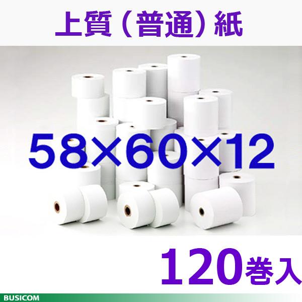 58mm×60φ×12mm 上質紙(普通紙)レジロール 120巻 【1巻/約59円(税込)】 SJ586012-120K