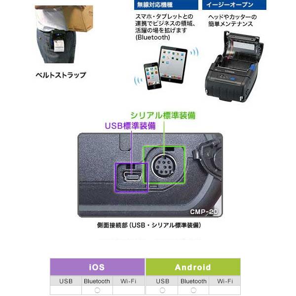 シチズンCMP-20�BT-J 58mm幅モバイル感熱プリンタ Bluetooth接続磁気カードリーダーなし(USB+RS232C標準装備)