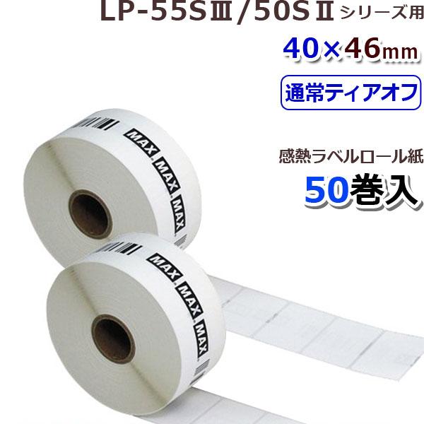 マックス LP-S4046VP(IL90290) 感熱ラベル LP-55S/50Sシリーズ用《40x46mm》(840枚×50巻)