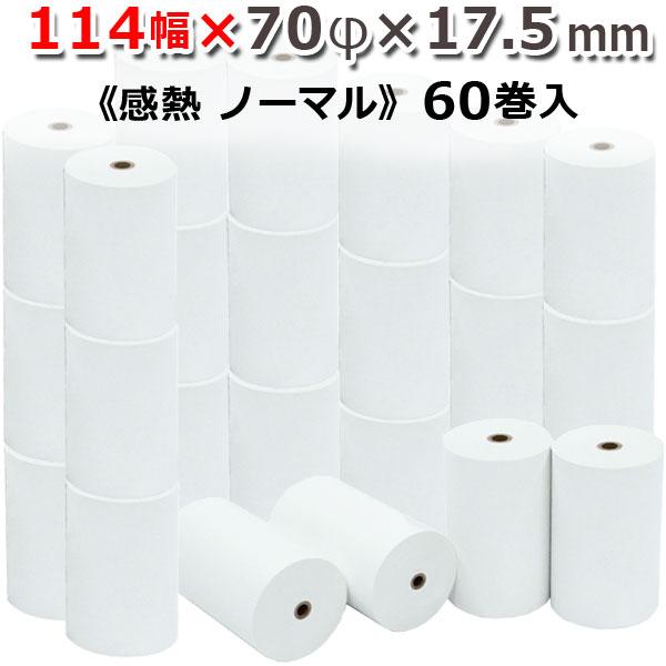 114mm×70φ×17.5mm ノーマル 感熱レジロール 60巻 【1巻/220円(税込)】 ST1147017-60K