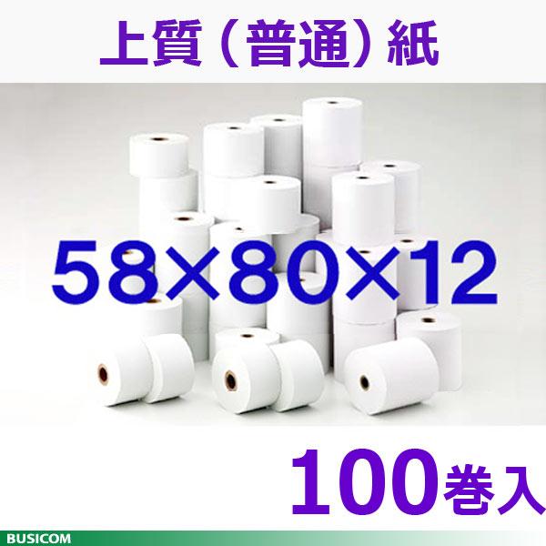 58mm×80φ×12mm 上質紙(普通紙)レジロール 100巻 【1巻/約70円(税込)】 SJ588012-100K