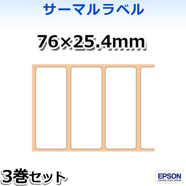TRL080-901 EPSONサーマルラベル(76×25.4mm)3巻入 TM-L90/TM-L90-i シリーズ専用