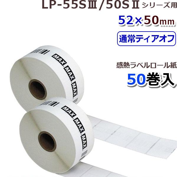 マックス LP-S5250VP(IL90293) 感熱ラベル LP-55S/50Sシリーズ用《52x50mm》(770枚×50巻)