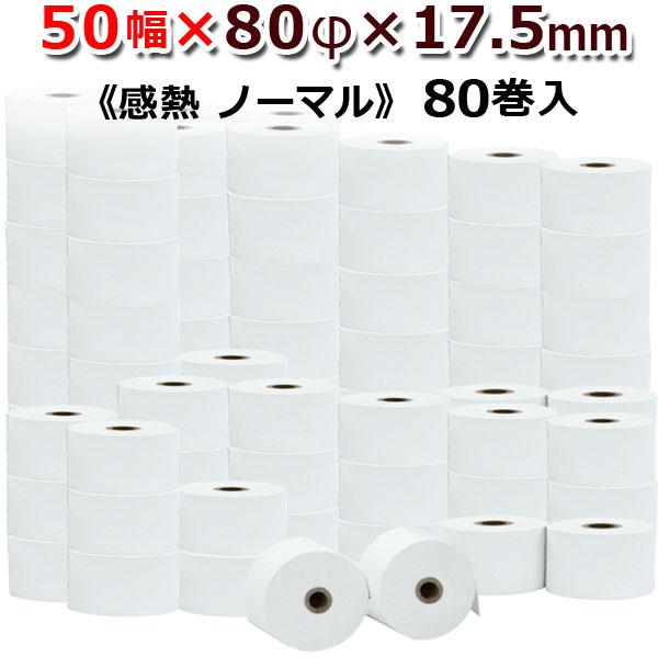 50mm×80φ×17.5mm ノーマル 感熱レジロール 80巻 【1巻/約112円(税込)】 ST508017-80K