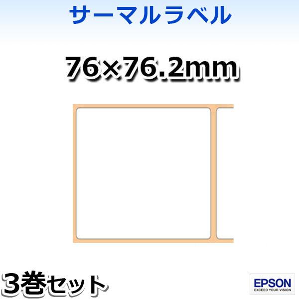 TRL080-903 EPSONサーマルラベル(76×76.2mm)3巻入 TM-L90/TM-L90-i シリーズ専用