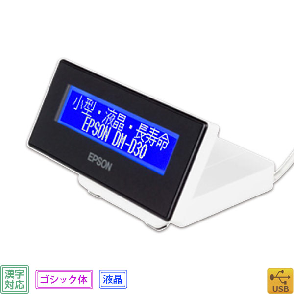 エプソン DM-D30W202 液晶・漢字表示対応カスタマディスプレイ(ホワイト・USB・LCD)EPSON
