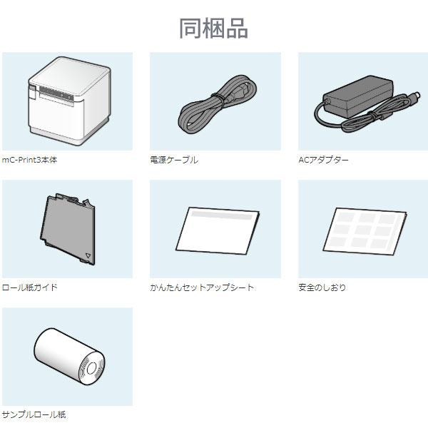 スター精密 mC-Print3 多機能レシートプリンター MCP31LB WT JP (USB・LAN・Bluetooth/80mm・58mm対応/ホワイト) Uber Eats対応 (注文レシート印刷)