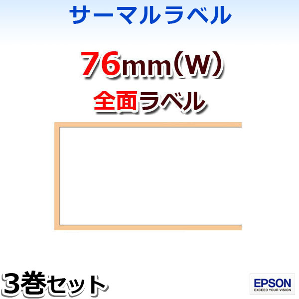 NTL080-ZEN EPSONサーマル連続ラベル(ノーマル・76mm幅・全面ラベル)3巻入 TM-L90/TM-L90-i シリーズ専用