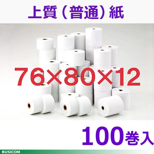 76mm×80φ×12mm 上質紙(普通紙)レジロール 100巻 【1巻/99円(税込)】 SJ768012-100K