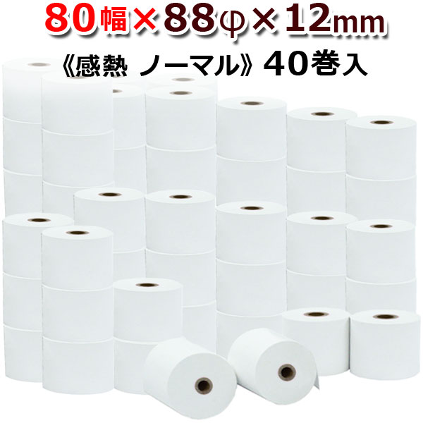 80mm×88φ(長さ100m)×12mm 大径感熱レジロール 40巻 【1巻/209円(税込)】 ST808812-40K