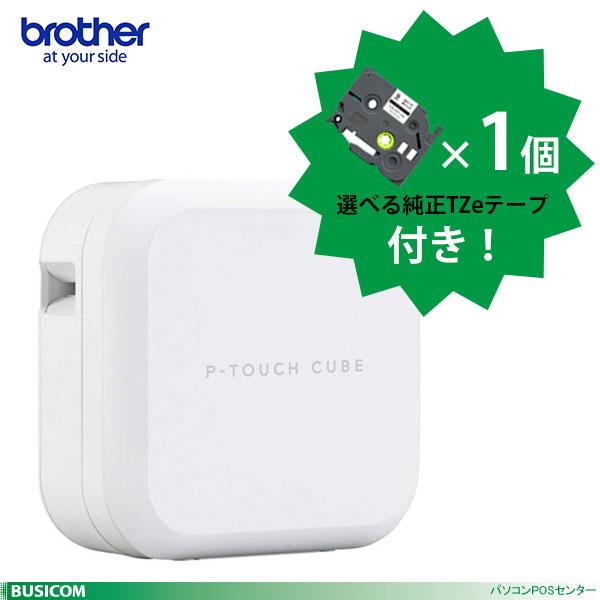 【ブラザー正規代理店】ラミネートテープ1巻サービス!PT-P710BT ラベルライターP-TOUCH CUBE Bluetooth/USB対応 ブラザーbrother