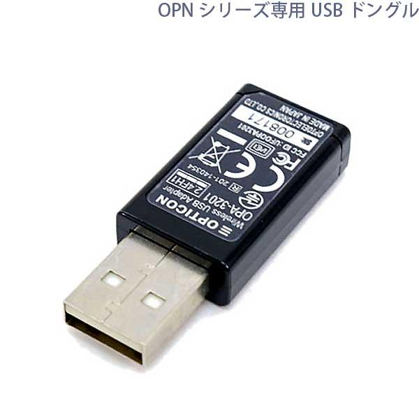 OPNシリーズ専用 USBドングル OPA-3201-USB (Bluetooth HID対応) OPTICON