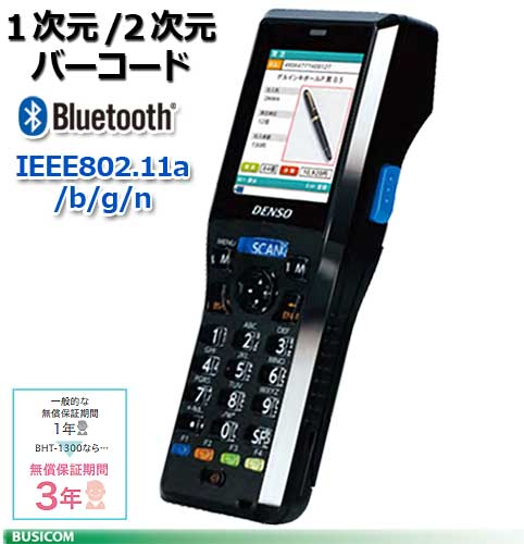 DENSO BHT-1306QWB(IEEE802.11a/b/g/n、Bluetooth) 2次元モデル・小型・軽量ハンディターミナルBHT-1300Qシリーズ