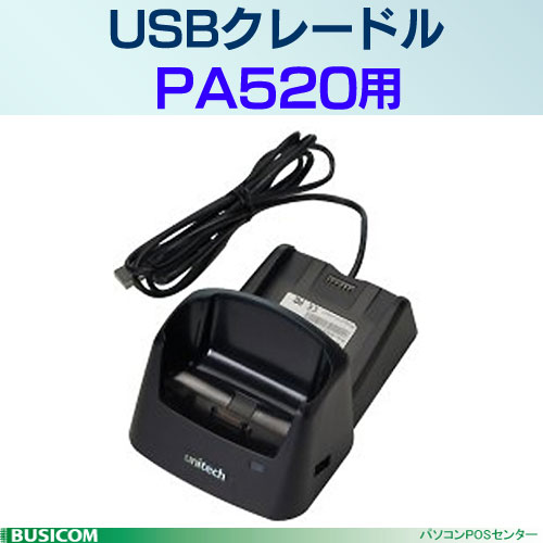 unitech/ユニテック/5000-604249G PA520(500)用USBクレードル
