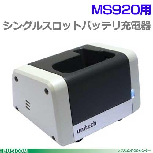 MS920/920P用 シングルスロット充電器 MS-5100-900006G unitech