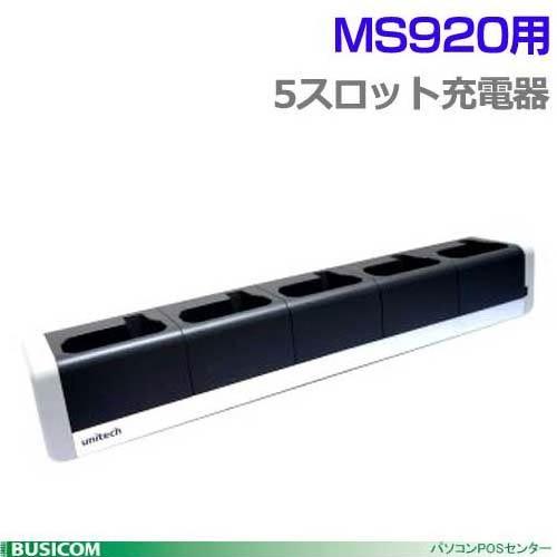 MS920用 5スロット充電器 MS-5100-900007G unitech