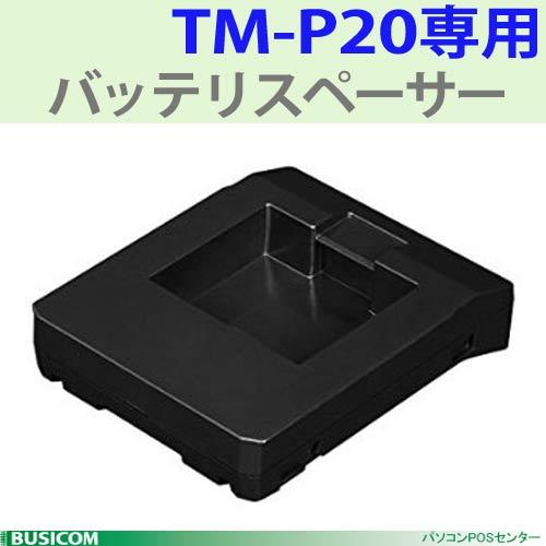 TM-P20用バッテリスペーサー