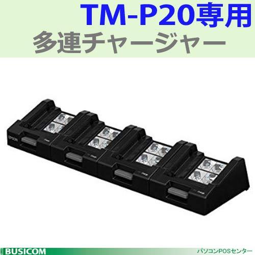 TM-P20専用多連チャージャー