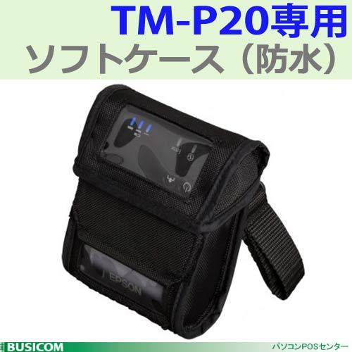 EPSON/OT-PC20 TM-P20用ソフトケース(防水)