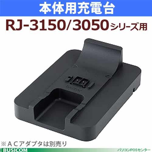 【ブラザー正規代理店】PA-CR-001本体充電台 RJ-3150/3050用 (ACアダプタ別売)