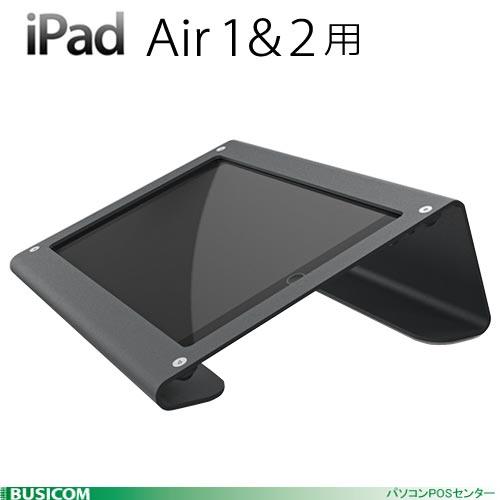 【在庫限り】iPad Air 1 & 2、9.7インチiPad Pro用ロースタンド WindFall Console ブラック Heckler Design