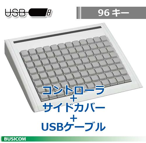 ティプロ/FREE POSキーボード 96キー《USB・セット》 TMC-KMCV(96)USB-W