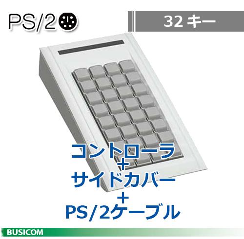 ティプロ/FREE POSキーボード 32キー《PS/2・セット》 TMC-KMCV(32)-W