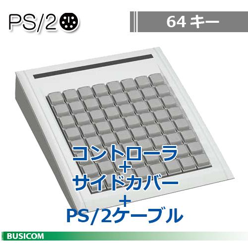 ティプロ/FREE POSキーボード 64キー《PS/2・セット》 TMC-KMCV(64)-W