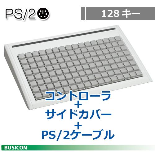 ティプロ/FREE POSキーボード 128キー《PS/2・セット》 TMC-KMCV(128)-W