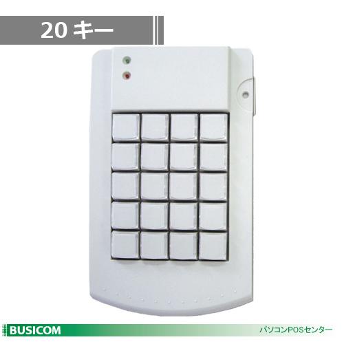 プログラマブルキーボード 20キー(USB・アイボリー) KB200-USB
