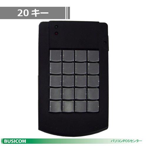 プログラマブルキーボード 20キー(USB・ブラック) KB200B-USB