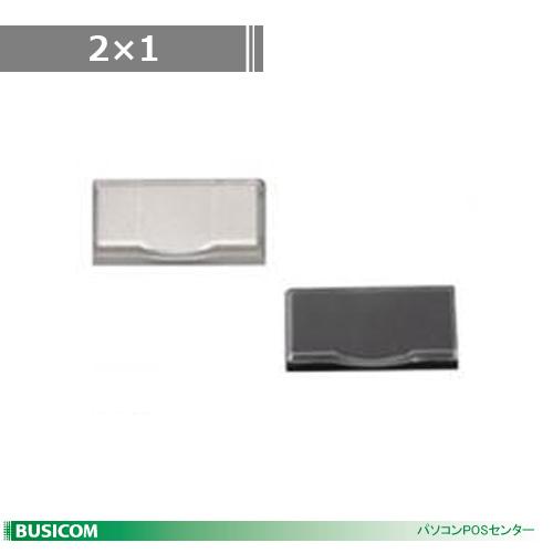 「KB200シリーズ」用キートップ 横2倍キー(10個入)