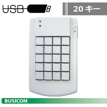 プログラマブルキーボード 20キー(USB・アイボリー) KB20A-USB