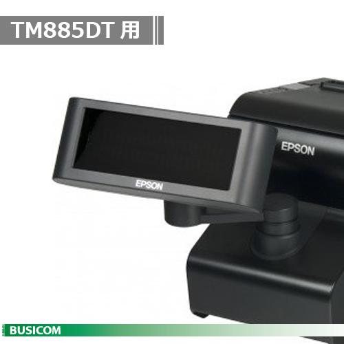 EPSON/カスタマーディスプレイ TM-T885-DT用/ブラック DM-D110DTB