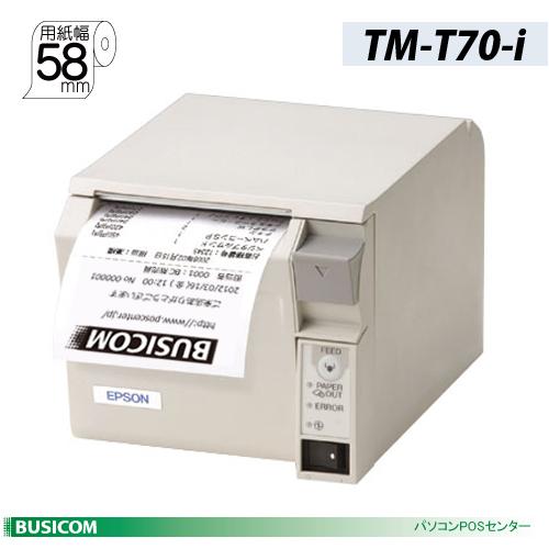 EPSON/TMT70I771後継機 スマートレシートプリンタ TMT70I764(58mm幅/クールホワイト)