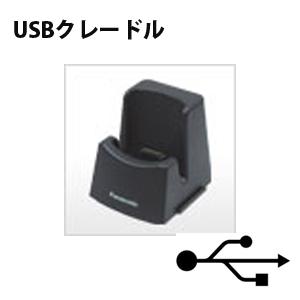 【販売終了】JT-H320HT用・USBクレードル(集配信装置) ※ACアダプター、USBケーブル付属 .