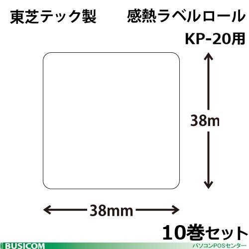 東芝テック製 KP-TL3838 感熱ラベルロール KP-20用(幅38×高38mm) 730枚×10巻セット