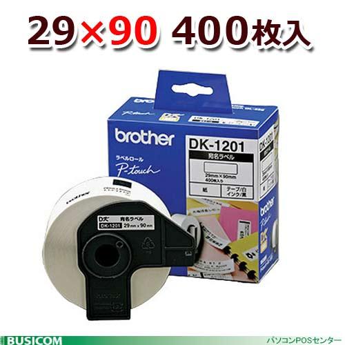 ブラザーDK-1201 QLシリーズ用 DKプレカットラベル 宛名ラベル(感熱白テープ/黒字)29mm×90mm 400枚入り